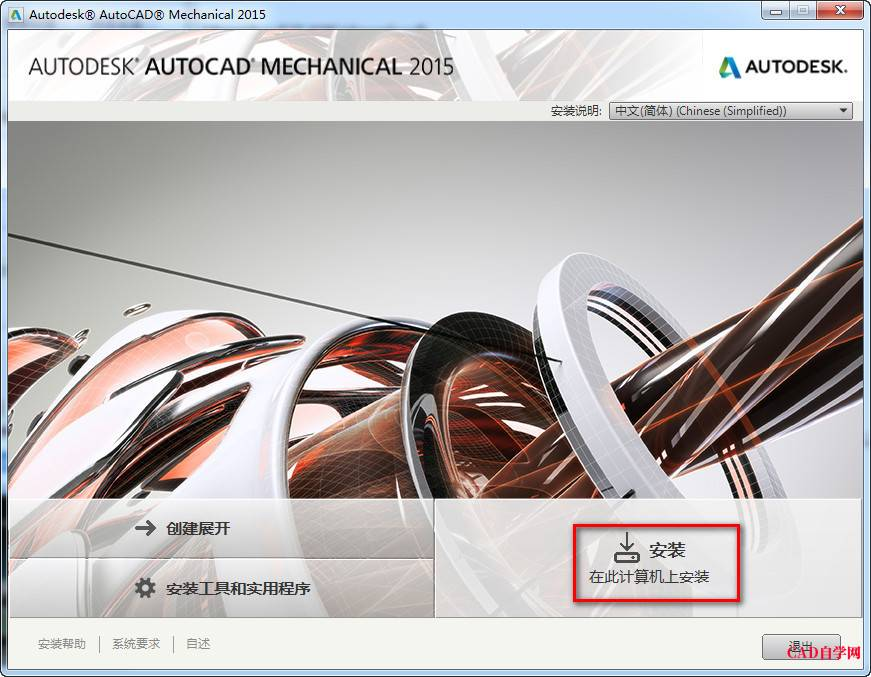 AutoCAD Mechanical 2015机械版安装激活教程