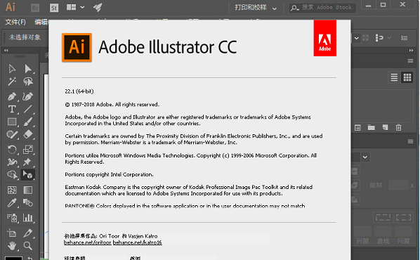 Adobe Illustrator CC 2018 v22.1.0便携版64位下载