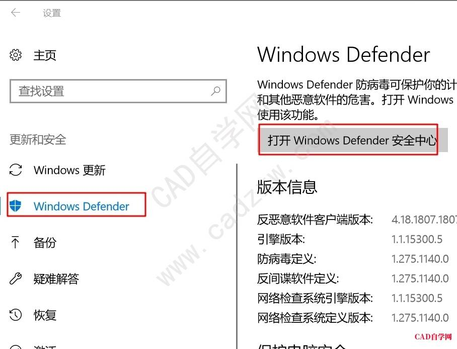 如何关闭windows denfender安全中心