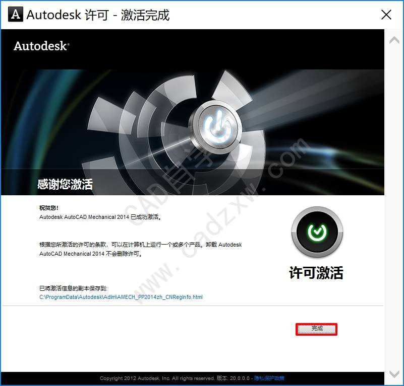 AutoCAD Mechanical 2014机械版32位64位安装激活教程