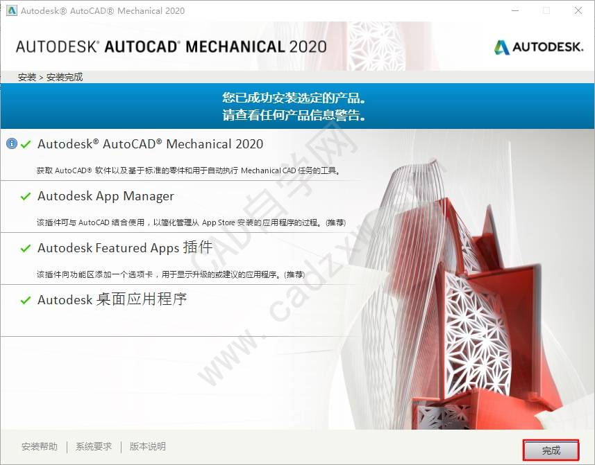 AutoCAD Mechanical 2020机械版安装激活教程