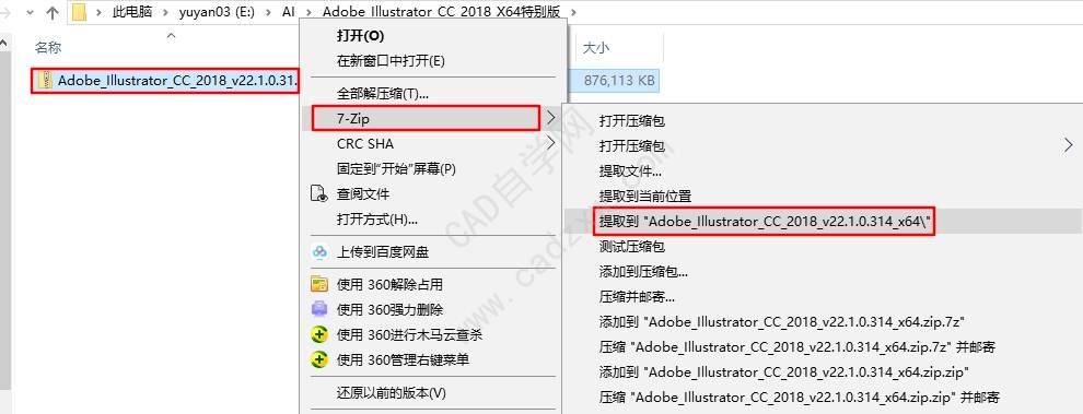 Adobe Illustrator CC2018(AICC2018)安装破解教程