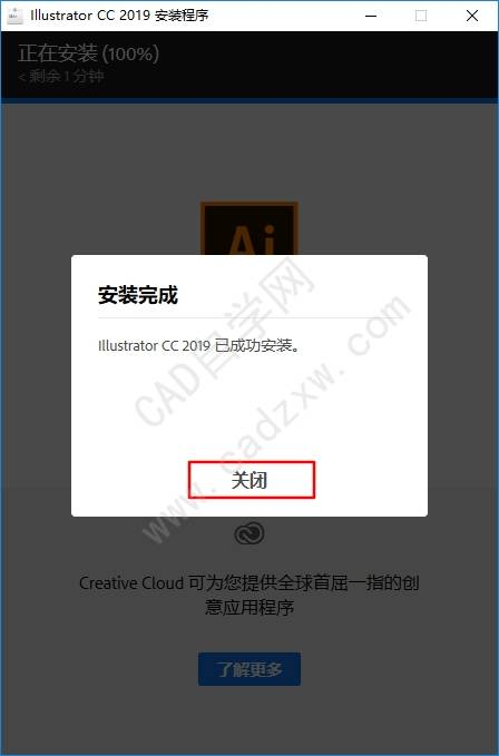 Adobe Illustrator CC2019(AI CC2019)安装激活教程