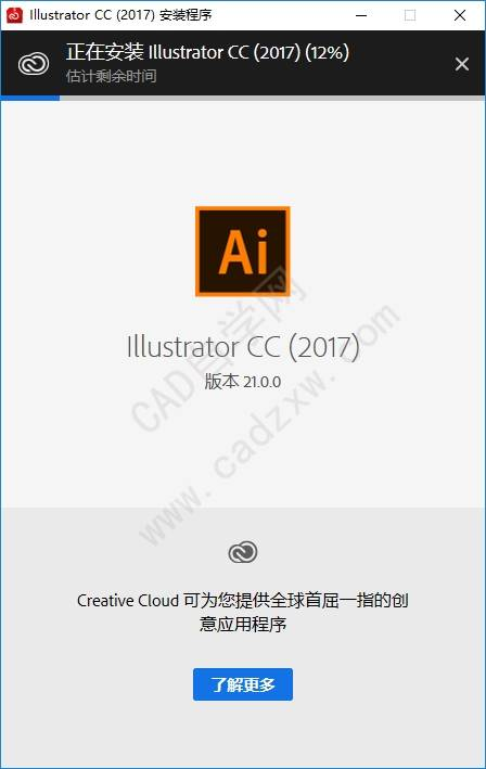 Adobe Illustrator CC 2017【AI CC2017】安装破解教程