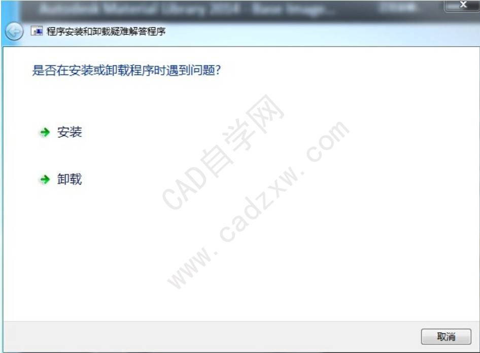 安裝AutoCAD2014提示allied product not found錯誤怎么辦?