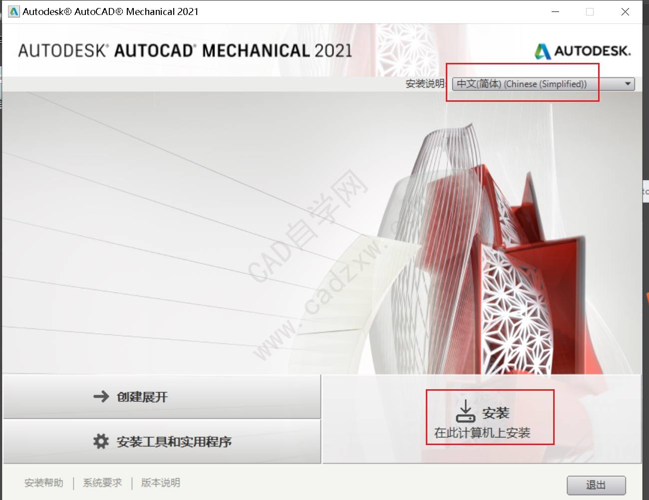 AutoCAD2021 Mechanical 机械版安装破解教程