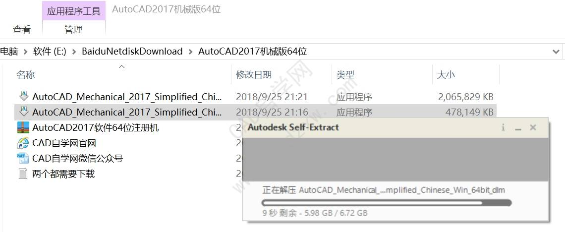 AutoCAD2017 Mechanical 机械版安装激活教程