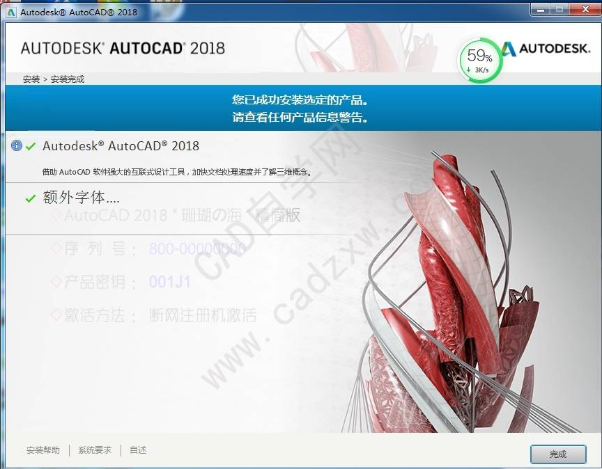 安装CAD2018出现Internal Error 2337.0,Ac32BitAppServer.dll错误怎么办?